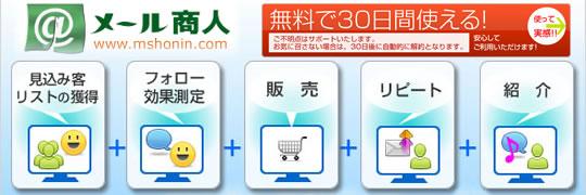 メール配信システム - メール商人